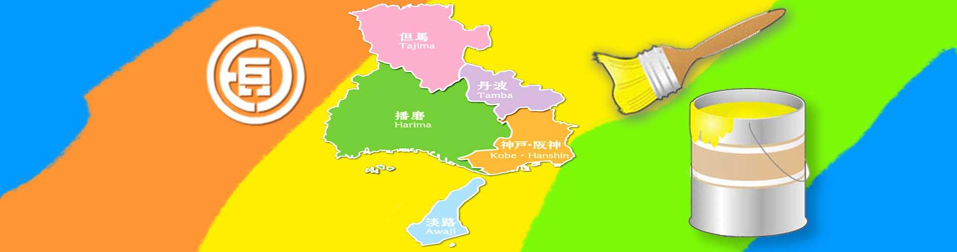 安心の兵庫県塗装工業協同組合